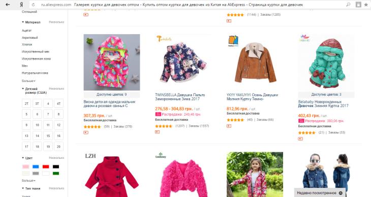 ed074ef12a89 Куртка для девочки Алиэкспресс — где купить недорогой и качественный ...