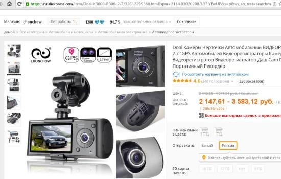 a8e55e428ab Обзор видеорегистраторов с Алиэкспресс  каким магазинам стоит доверять