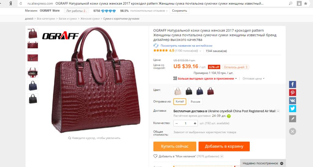 Сумки женские на алиэкспресс в рублях на русском языке