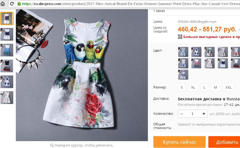 Сайт Для Заказа Одежды Дешево С Доставкой
