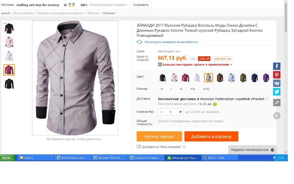 Алиэкспресс на русском в рублях официальный сайт мужская одежда