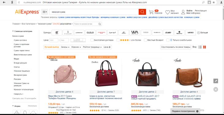 a0af94d4fed Распродажа женских сумок на Алиэкспресс  когда покупать ...