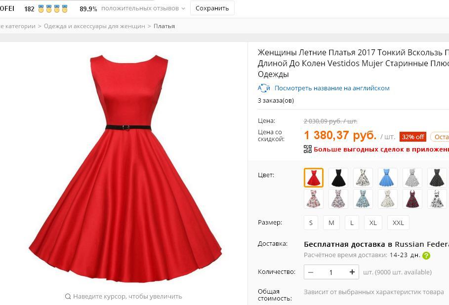 Одежда на алиэкспресс для женщин на русском цены в рублях