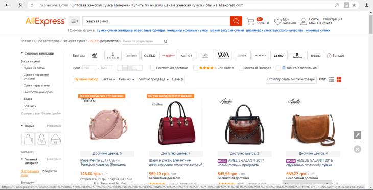Кожаные сумки на Алиэкспресс почти всегда брендовые. То есть, фабричный  Китай вряд ли может позволить себе шить большую партию сумок из натуральной  кожи. 45ad5292044