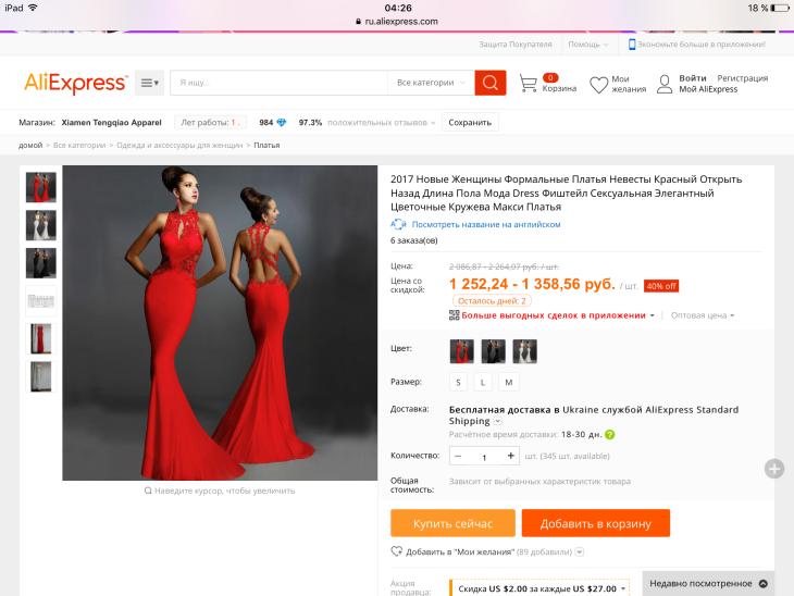 ae482936a49baf2 Главное пробовать писать разными вариантами. Например, чтоб найти красное  красивое платье, можно написать «платье красное открытое».