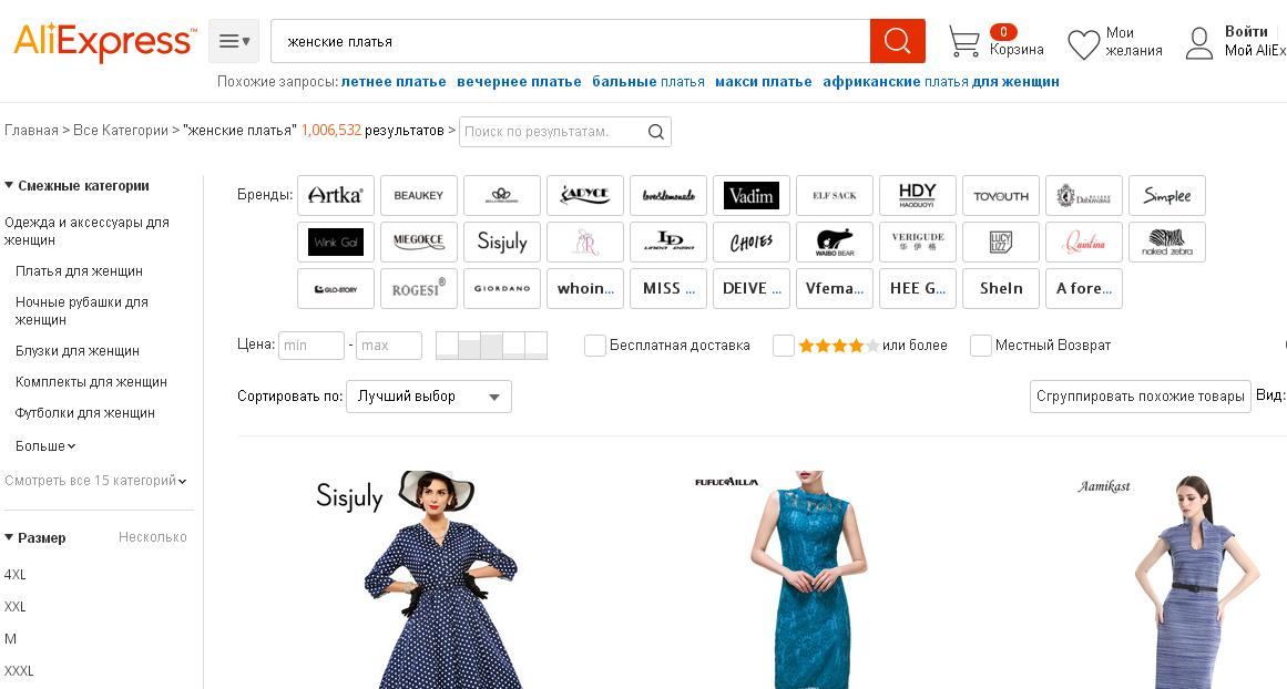 Найти платье по на алиэкспресс