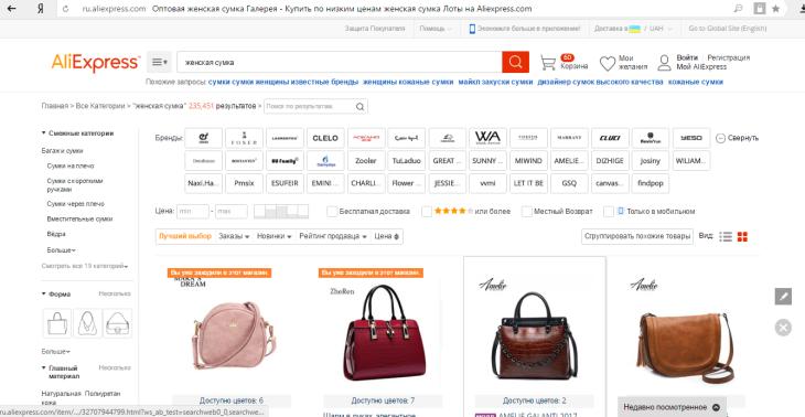27fcf2172648 Брендовые сумки очень популярны, поскольку они являются гарантией качества,  постоянно обновляются и всегда есть актуальные предложения.