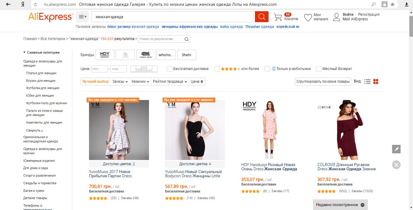Женская одежда на алиэкспресс на русском языке