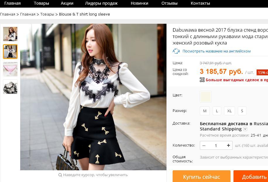 Дешевая Брендовая Одежда Из Китая С Доставкой