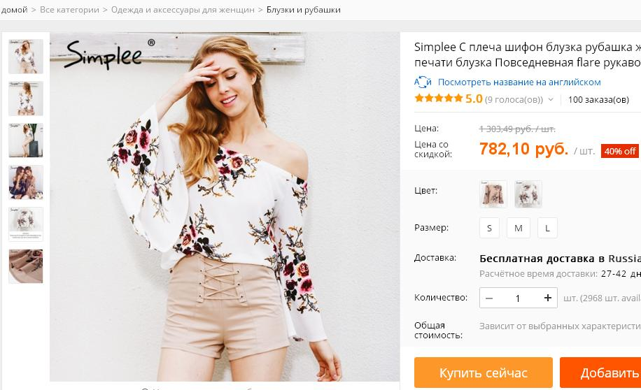 Купить Брендовую Одежду Дешево С Доставкой