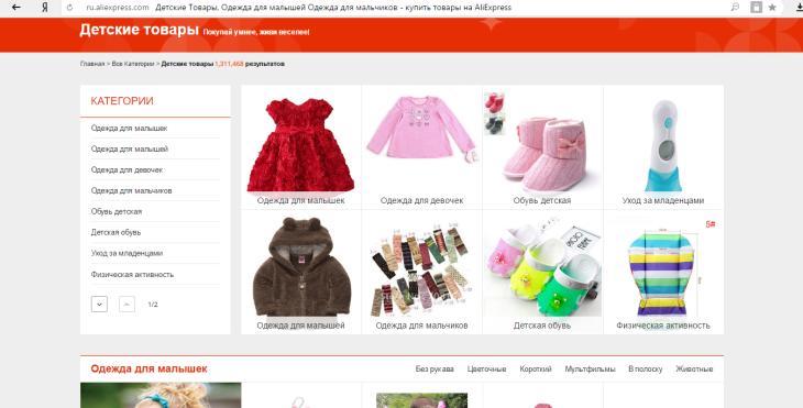 b11b88561 На Алиэкспресс можно заказать одежду для грудничков и товары для ухода за  малышами. Фото 7