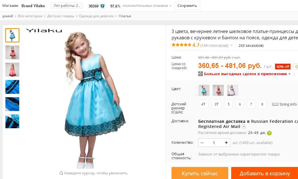 Магазин Онлайн Одежды
