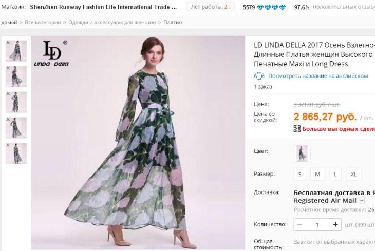 Очень дешевая одежда от 100 рублей в интернет магазине
