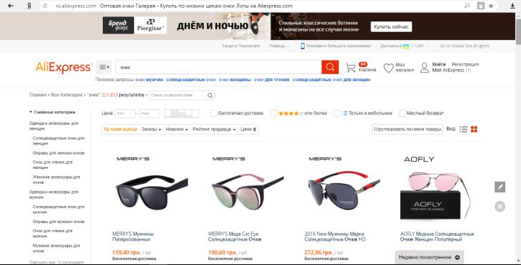 Очки на Алиэкспресс размещены в разделе «Женская одежда и аксессуары» или  «Мужская одежда или аксессуары» 04adc7756b7fa