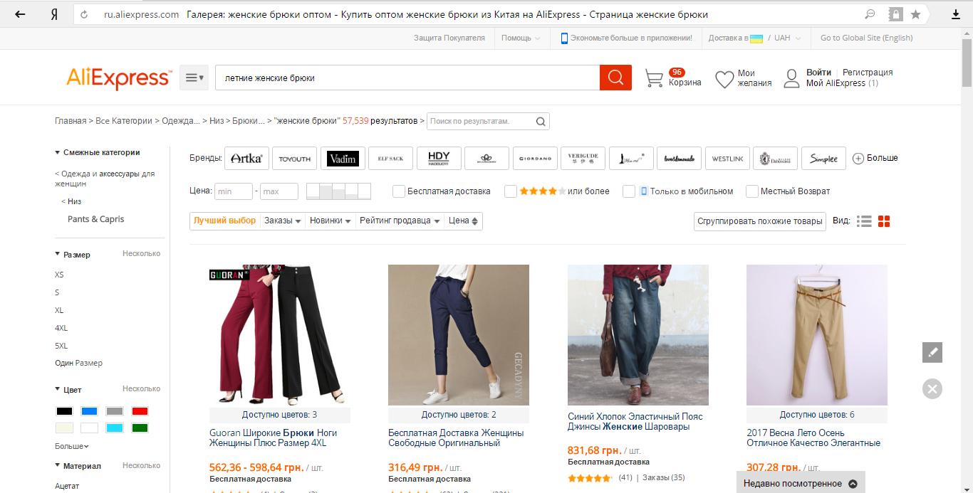 У кого покупать одежду на aliexpress