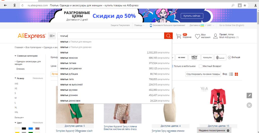 Поиск одежды по картинке на алиэкспресс