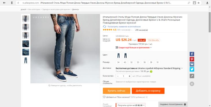 c3f3c9c0b5d Найти качественные мужские джинсы на Алиэкспресс просто. Нужно внимательно  читать описание