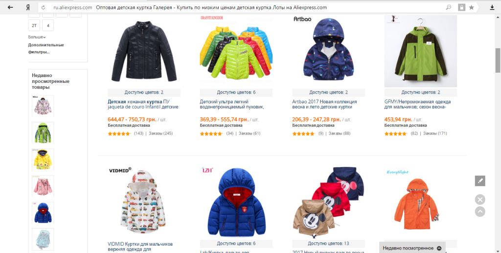 Детская одежда алиэкспресс интернет магазин на русском