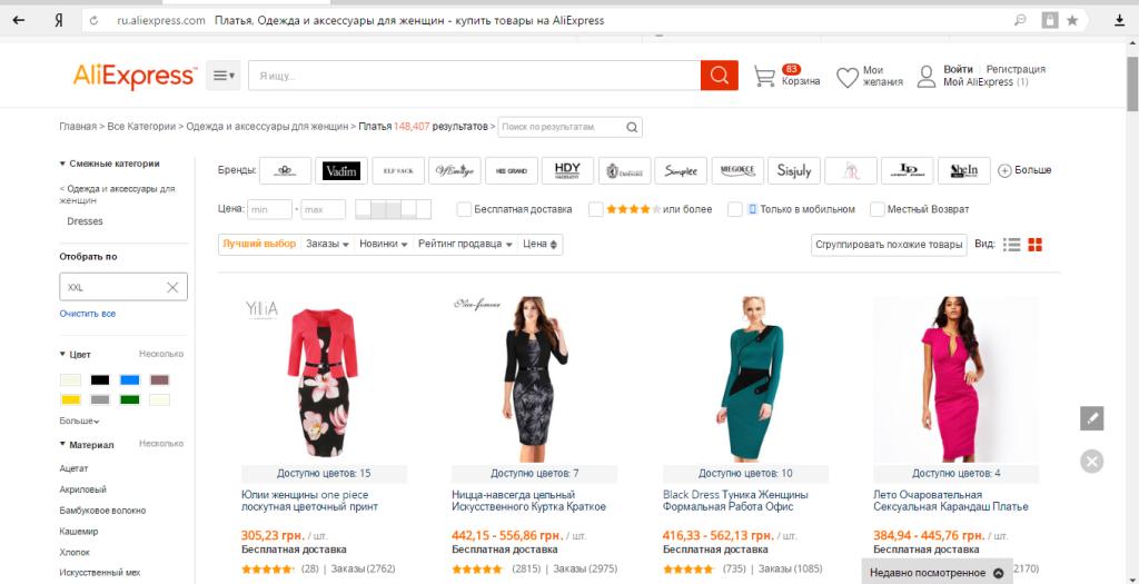 Как найти качественную одежду на алиэкспресс