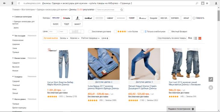 8bf54606136 У многих покупателей дешевые мужские джинсы ассоциируются с некачественными  и не модными моделями