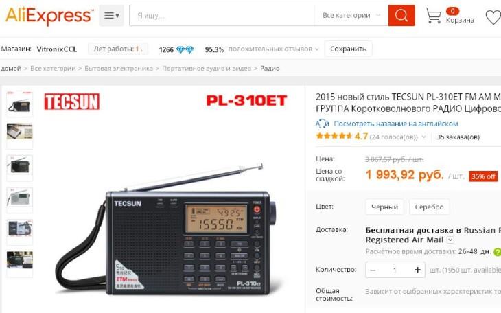 Сертификация радиоприемников сертификация оборудования стоимость облицовки фасада