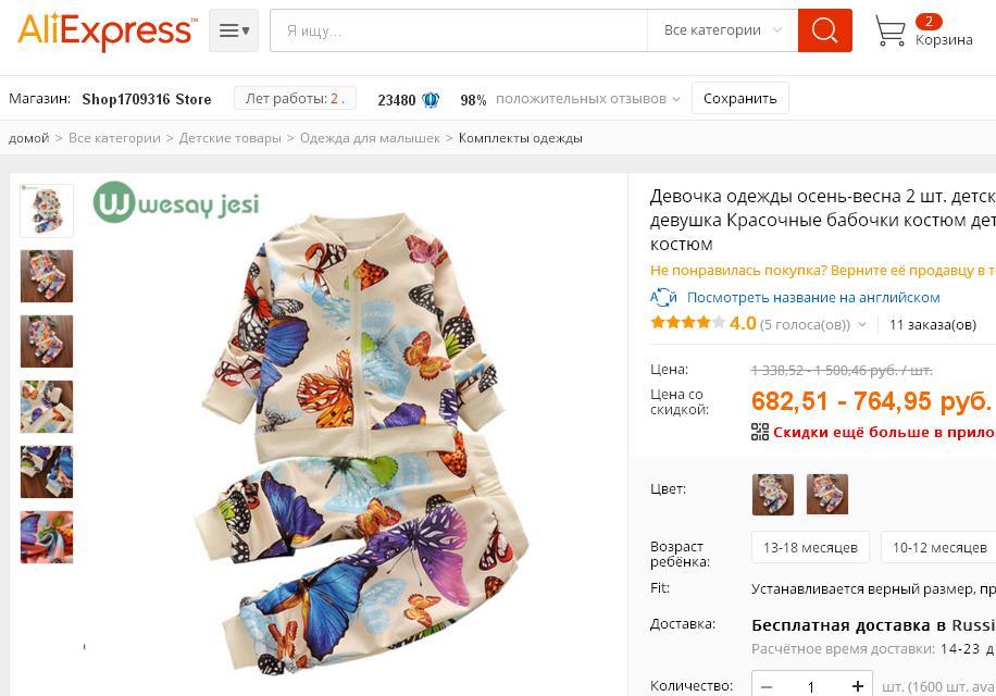 Заказы одежды с алиэкспресс отзывы