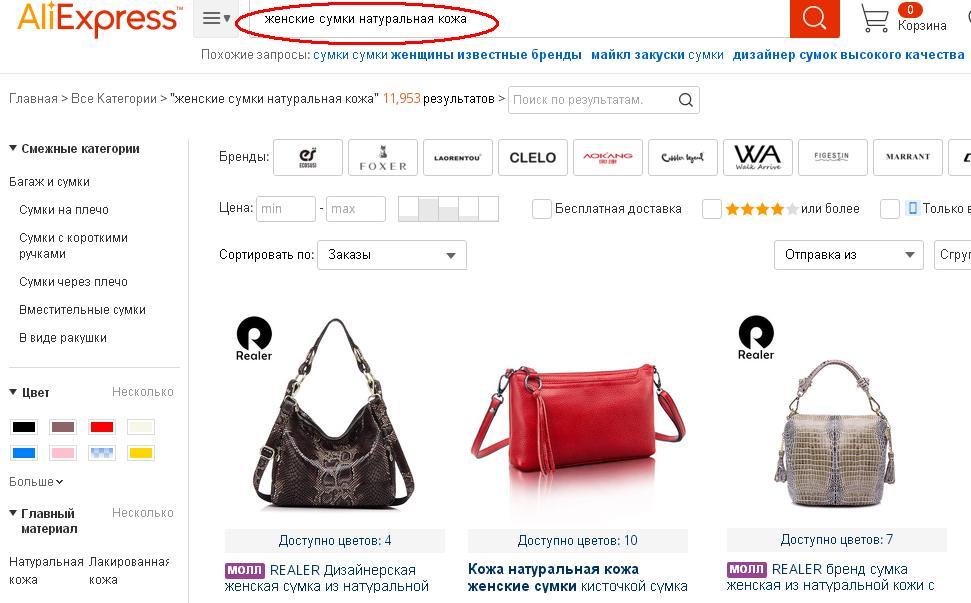 Заказ сумок на алиэкспресс отзывы