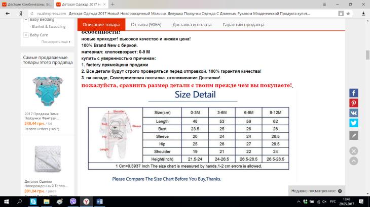 e5dbc43ffe13 Размеры одежды для новорожденных на Алиэкспресс могут немного отличаться от  данных, указанных в размерной сетке, в зависимости от роста малыша и веса.