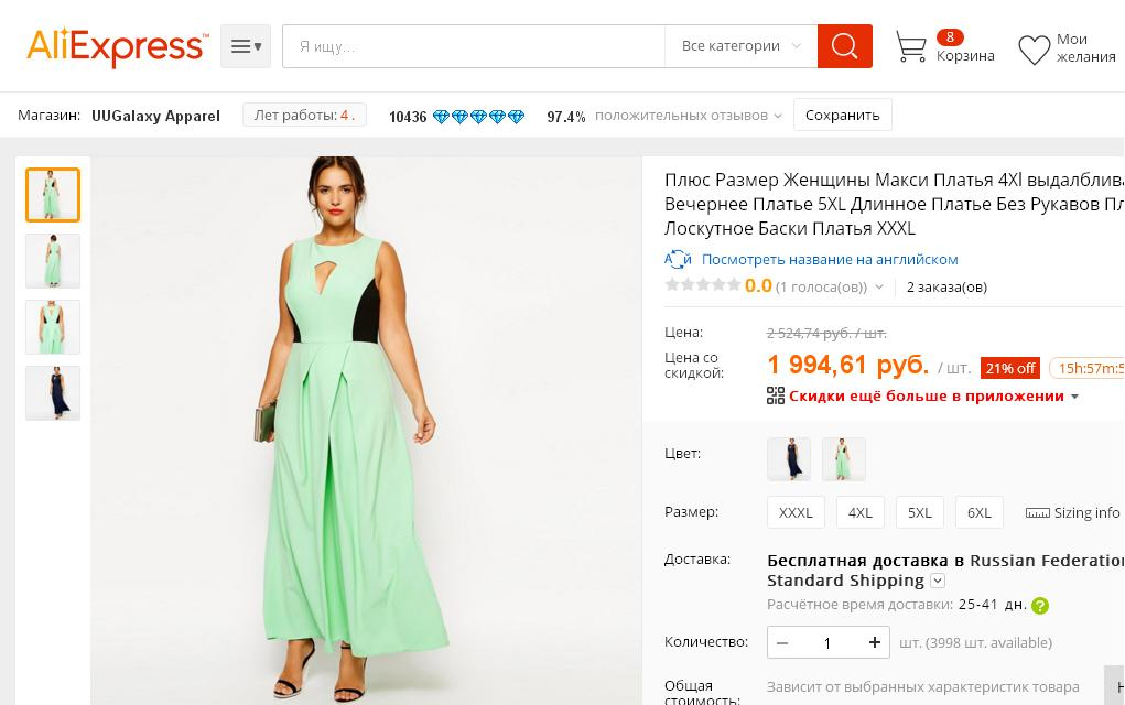 Посмотреть Платья Доставка