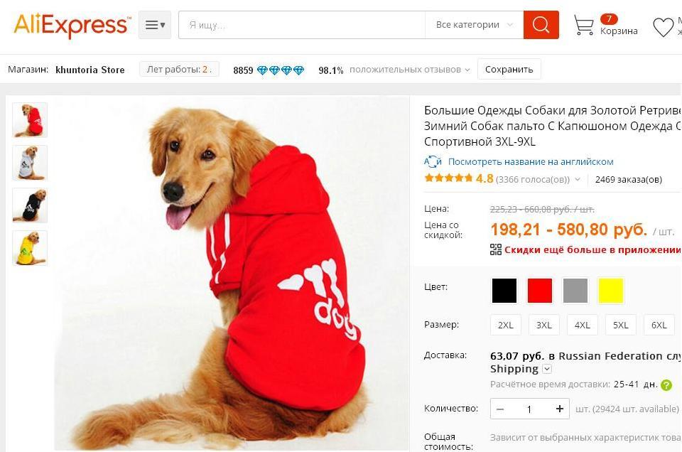 Интернет Магазин Одежды Доставка Курьером