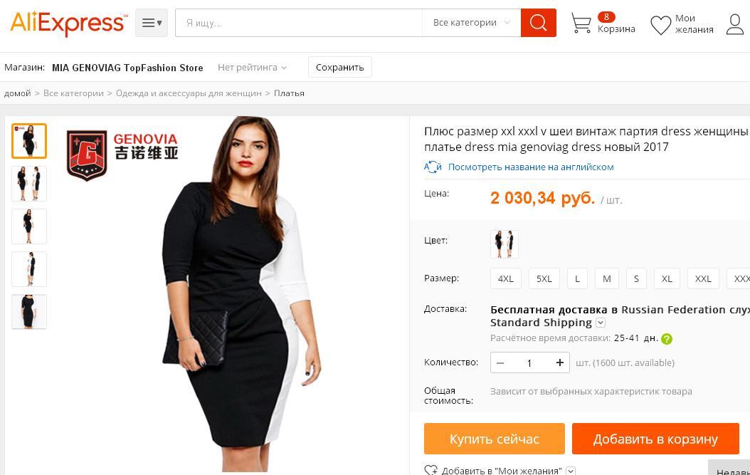 Платье С Алиэкспресс Доставка