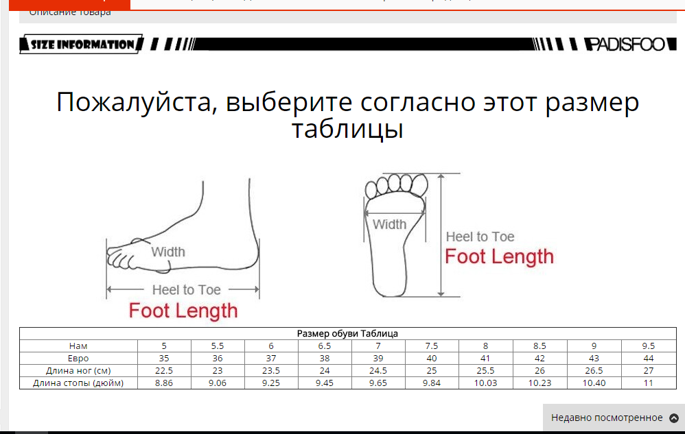 Размер обуви 41 в алиэкспресс