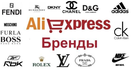 a9513e83cb17 Брендовые вещи на Алиэкспресс: можно ли купить на Алиэкспресс товары  известных брендов. Брендовые вещи на Алиэкспресс — это не только копии ...