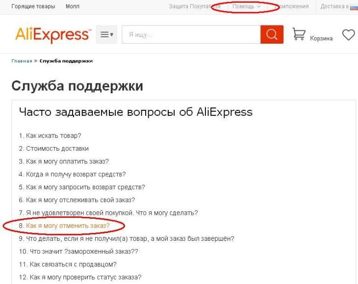 Как сделать на алиэкспресс на русском языке