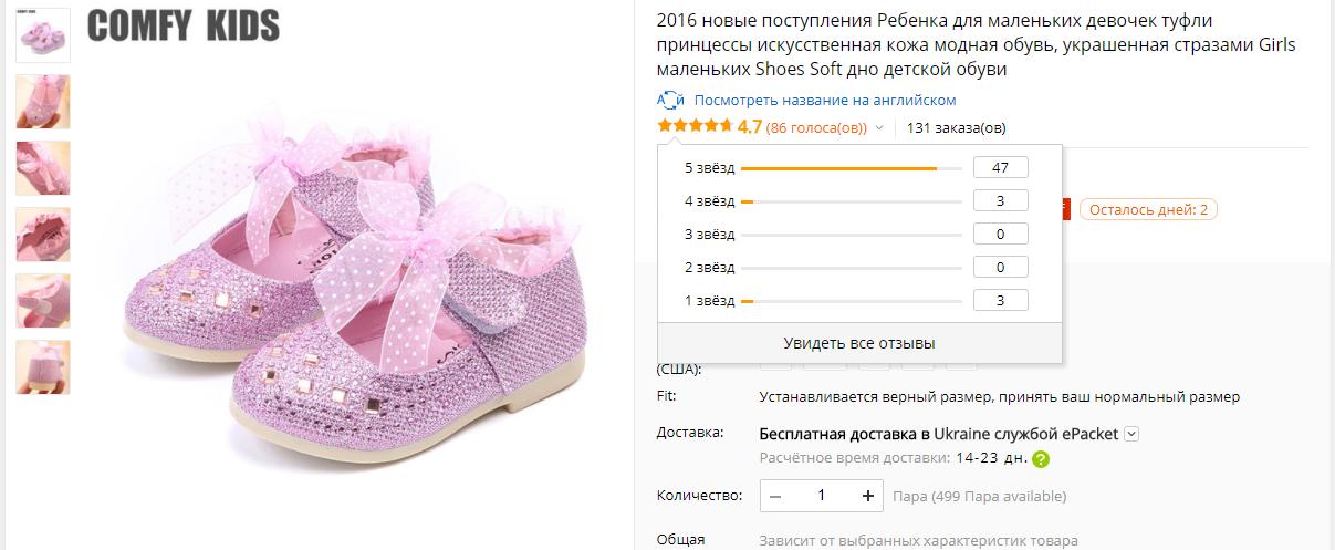 Детскую обувь на алиэкспресс