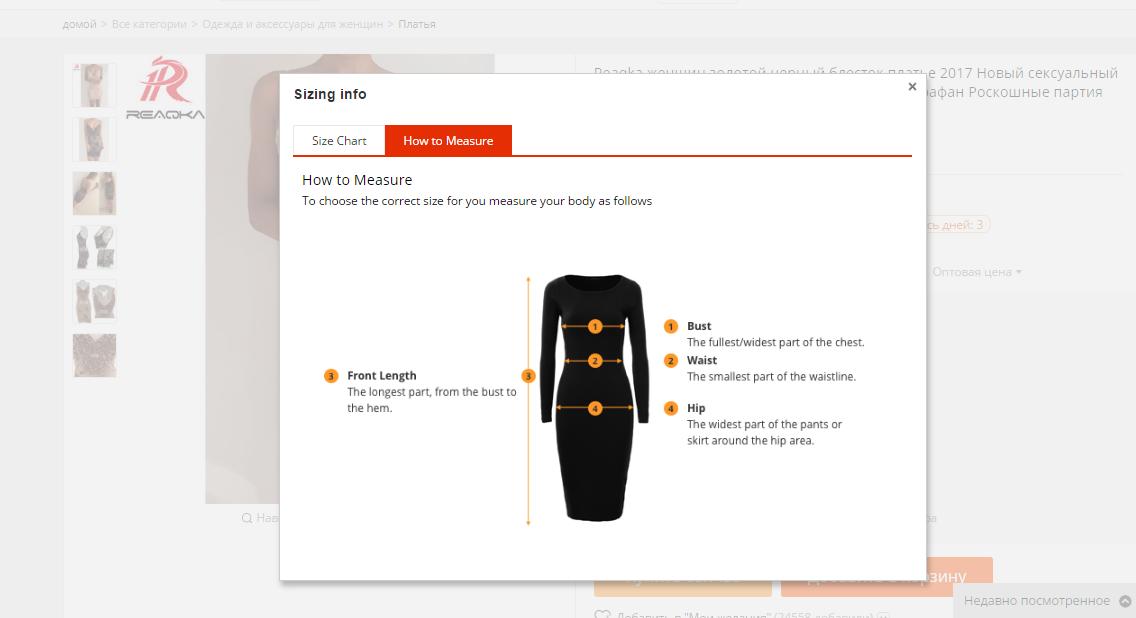 Как правильно подобрать одежду на алиэкспресс