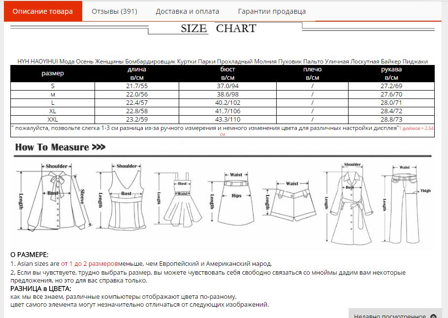 Размеры одежды на алиэкспресс как выбрать
