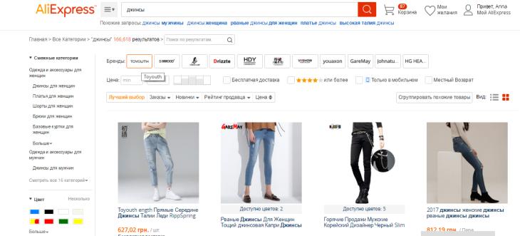 5b2c50242921 ... брендовых магазинов, которые зарегистрированы на платформе, несмотря на  то, что есть отдельные онлайн-магазины, где можно приобрести вещи из  коллекции.