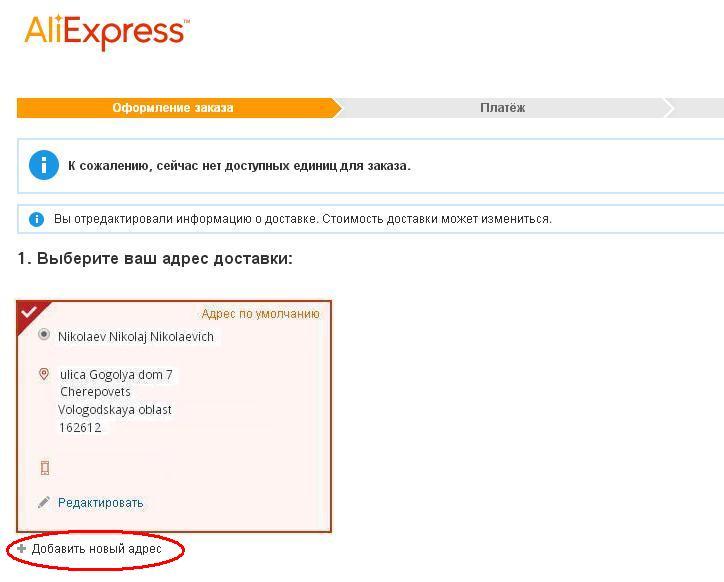 Как ввести номер телефона на алиэкспресс для казахстана