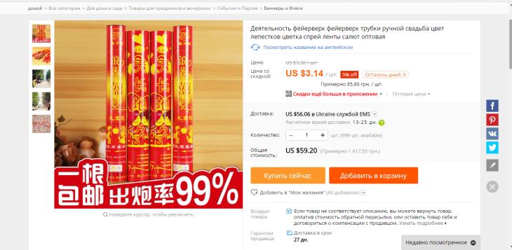 Спец - фейерверки — Москва Спец - фейерверки - купить в