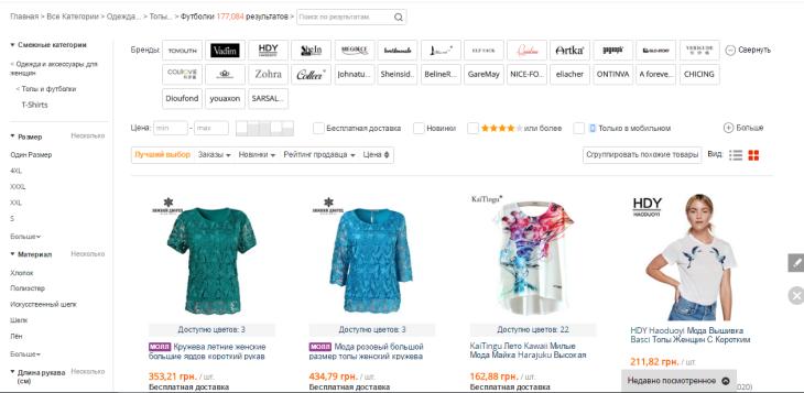 84b04f32e3e9 Искать бренды на сайте несложно, но при этом можно отлично сэкономить,  заказывая брендовые вещи на платформе. Действительно можно избежать покупки  одежды ...