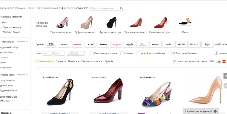 Размеры обуви на сайте алиэкспресс