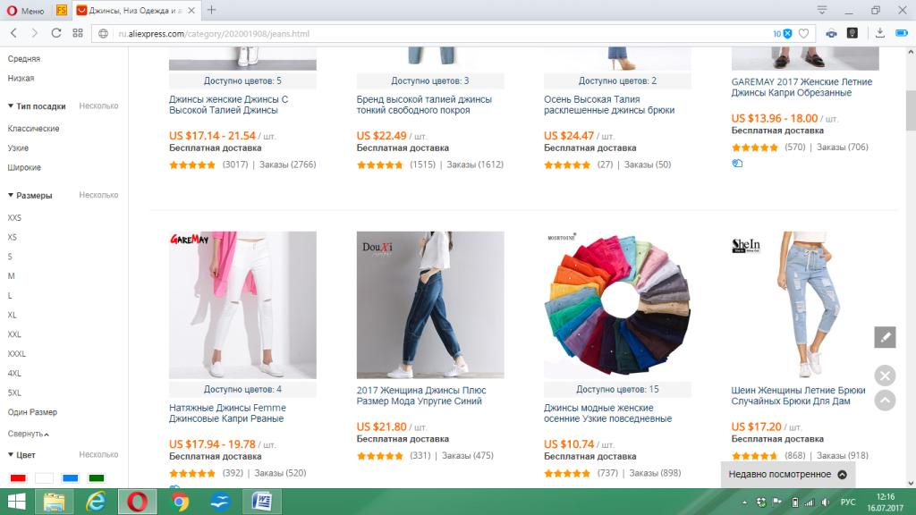 По каким размерам заказывать одежду на алиэкспресс