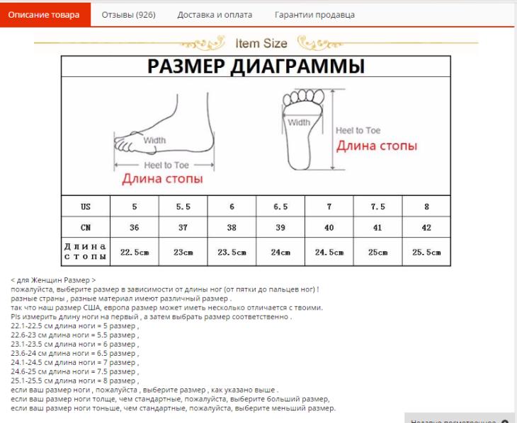 Обувь размеры с алиэкспресс на русском