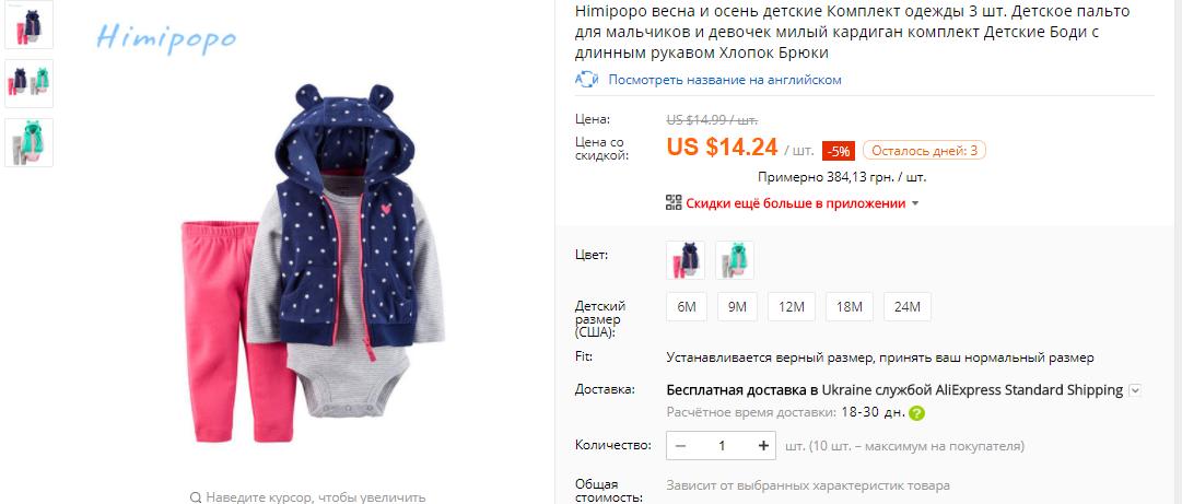 Детские размеры на одежду на алиэкспресс