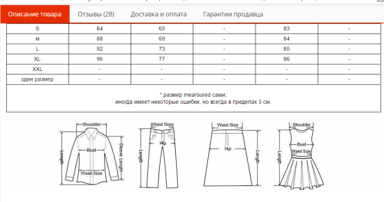 Размер одежды м на алиэкспресс
