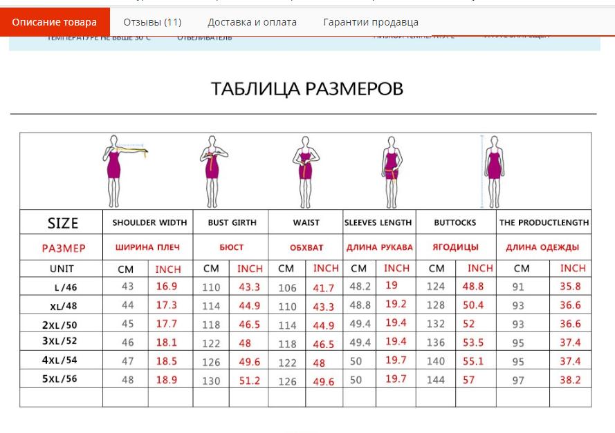 Как определить размеры одежды на алиэкспресс