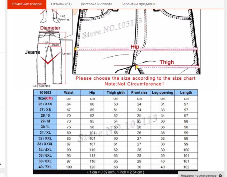 4761593cdd1c8 Как определить размер джинс на Алиэкспресс: как подобрать джинсы по ...