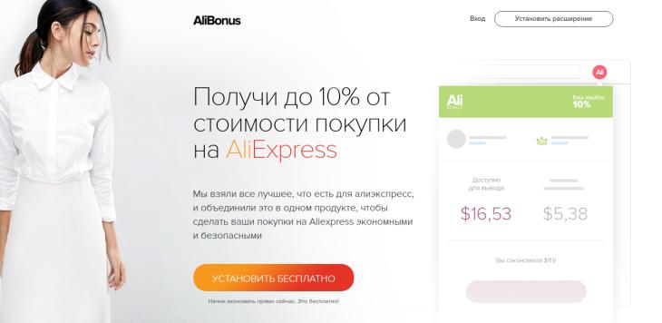 Как заработать на покупках в aliexpress