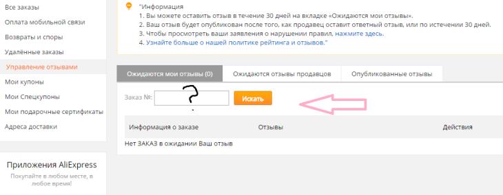 75e17040921f ... не оставили свою оценку и заказ закрыт, можете воспользоваться функцией  «Дополнить отзыв«. Для этого нужно перейти во вкладку «Опубликованные отзывы «.